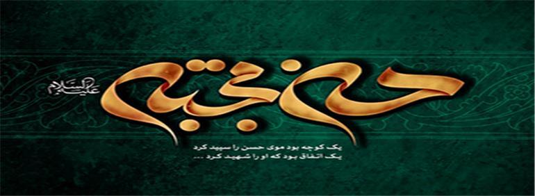 سخنرانی استاد فرحزاد با عنوان حلم وبردباری امام حسن مجتبی علیه السلام