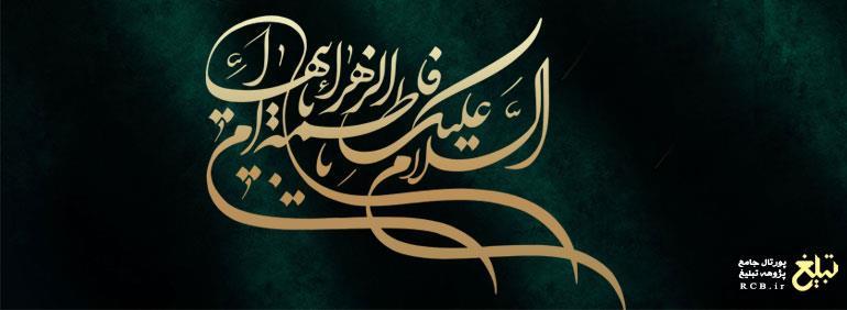 فضائل و مصیبتهای حضرت زهرا (س)