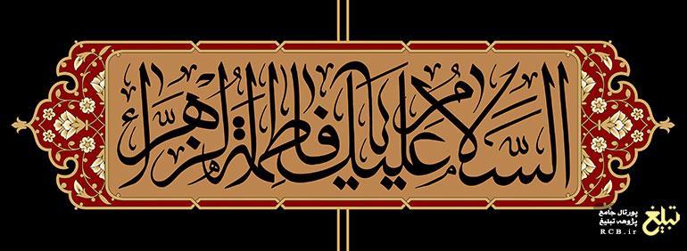 حضرت زهرا؛ الگوی زندگی