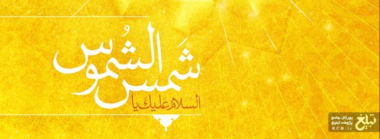 چند داستان از زندگی امام رضا (علیه السلام)