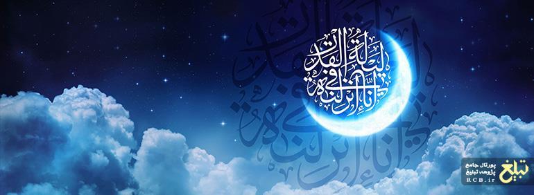 رمضان و نتایج روزه داری
