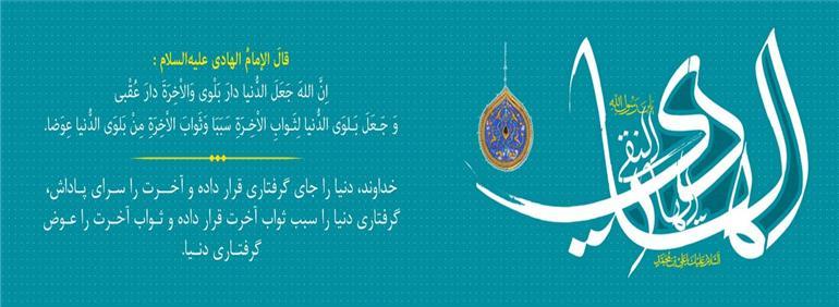 ولادت امام هادی علیه السّلام (15 ذی الحجه)