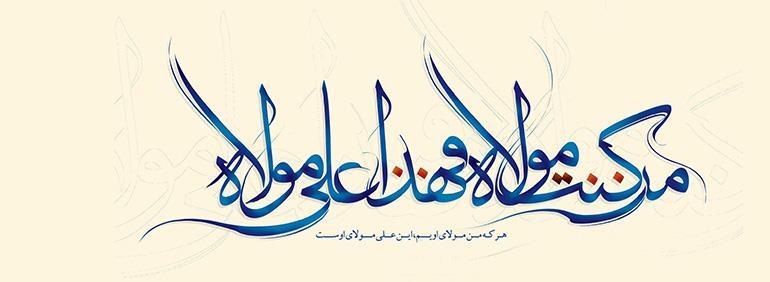 عید غدیر (18 ذی الحجه)