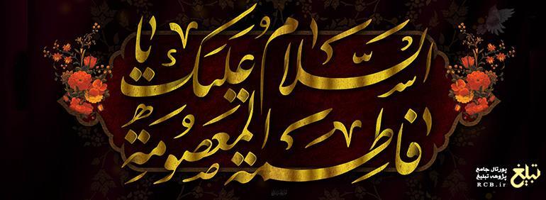 نگاهی به فضایل حضرت معصومه (سلام الله علیها)
