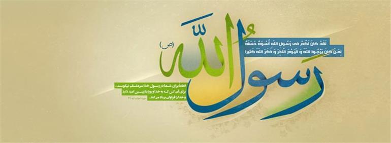 ولادت حضرت ختمی مرتبت، پیامبر اکرم (ص)