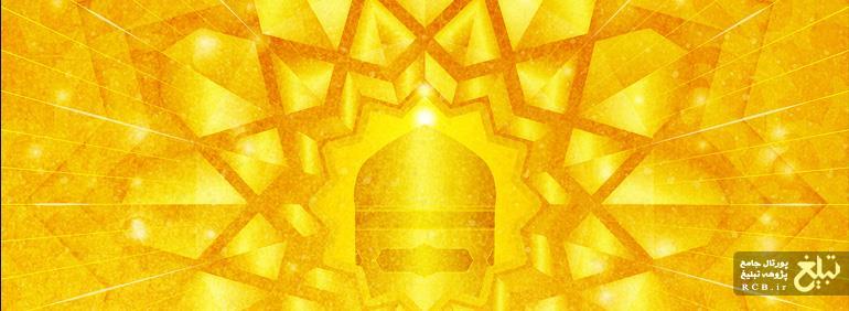 """فضائل و کرامات امام رضا """"ع"""" از دیدگاه اهل سنت"""