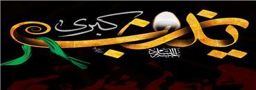 کلاس درس حیاء و عفت زینب کبری سلام الله علیها برای جامعه ما
