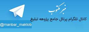 کانال تلگرام پژوهشکده باقرالعلوم(ع)